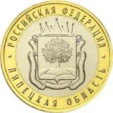 Липецкая область, 10 рублей 2007 год (ММД)