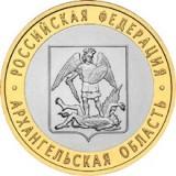 Архангельская область, 10 рублей 2007 год (СПМД)