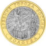 Вологда (XII в.), 10 рублей 2007 год (ММД)