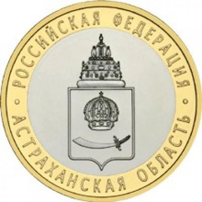 Астраханская область, 10 рублей 2008 год (ММД)