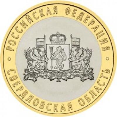 Свердловская область, 10 рублей 2008 год (ММД)