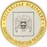 Кабардино-Балкарская Республика, 10 рублей 2008 год (ММД)
