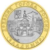 Владимир (XII в.), 10 рублей 2008 год (ММД)