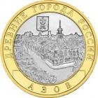 Азов (XIII в.), 10 рублей 2008 год (СПМД)