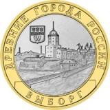 Выборг (XIII в.), Ленинградская область, 10 рублей 2009 год (ММД)