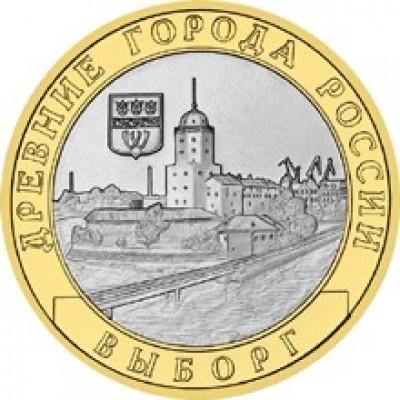 Выборг (XIII в.), Ленинградская область, 10 рублей 2009 год (СПМД)