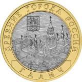 Галич (XIII в.), Костромская область, 10 рублей 2009 год (ММД)