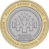 Всероссийская перепись населения,  10 рублей 2010 год (СПМД)