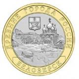 Белозерск, 10 рублей 2012 год (СПМД)