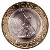 Окончание Второй мировой войны,  10 рублей 2015 год (СПМД)