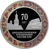 О выпуске 3-х рублевых монет России Банк России 3 июня 2019 года выпускает в обращение памятные монеты:  — серебряную номиналом 3 рубля «Главные нарзанные ванны, г. Кисловодск»  и «70 лет установления дипломатических отношений с КНР»