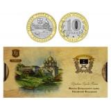 Белозерск 10 рублей 2012 года в буклете. Древние города России. Россия.