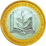 Министерство образования Российской Федерации,10 рублей 2002 год (ММД)