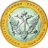 Министерство юстиции Российской Федерации,10 рублей 2002 год (СПМД)