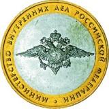 Министерство внутренних дел Российской Федерации,10 рублей 2002 год (ММД)