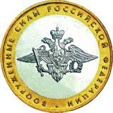 Вооруженные силы Российской Федерации,10 рублей 2002 год (ММД)