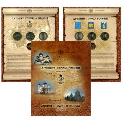 Набор монет Древние города России, 2006 год. Выпуск 5 в буклете