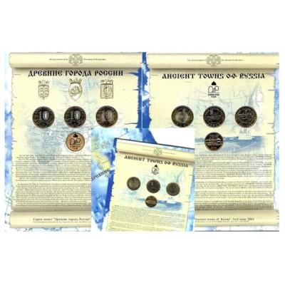Набор монет Древние города России, 2004 год. Выпуск 3 в буклете