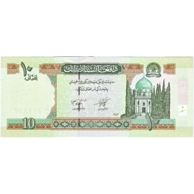 Банкнота 10 афгани. 2004 год, Афганистан.