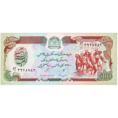 Банкнота 500 афгани. 1990 год, Афганистан.