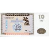 Банкнота 10 драмов. 1993 год, Армения.