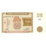 Банкнота 25 драмов. 1993 год, Армения.
