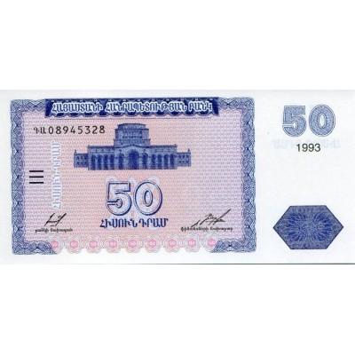 Банкнота 50 драмов. 1993 год, Армения.