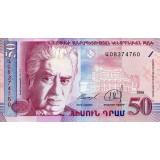 Арам Хачатурян. Банкнота 50 драмов. 1998 год, Армения.
