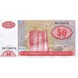 Банкнота 50 манатов. Азербайджан.