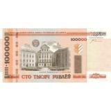 Банкнота 100000 рублей. 2000 год, Беларусь.