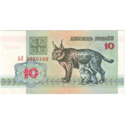 Банкнота 10 рублей. 1992 год, Беларусь.