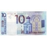 Банкнота 10 рублей. 2009 год, Беларусь.