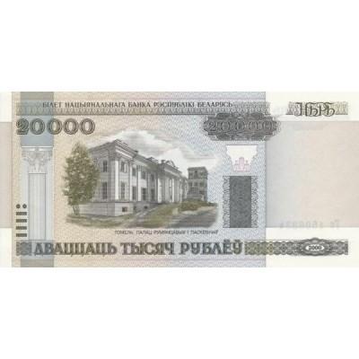 Банкнота 20000 рублей. 2000 год, Беларусь.