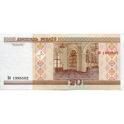 Банкнота 20 рублей. 2000 год, Беларусь.