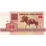 Банкнота 25 рублей. 1992 год, Беларусь.