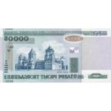 Банкнота 50000 рублей. 2000 год, Беларусь.