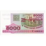Банкнота 5000 рублей. 1998 год, Беларусь.