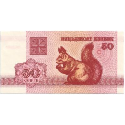 Банкнота 50 копеек. 1992 год, Беларусь.