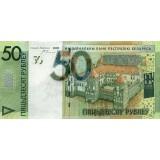 Банкнота 50 рублей. 2009 год, Беларусь.