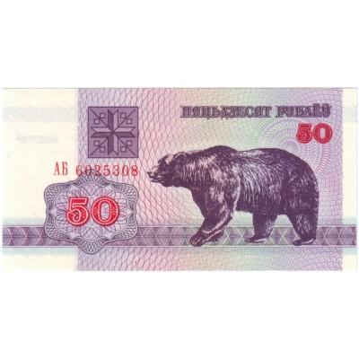 Банкнота 50 рублей. 1992 год, Беларусь.