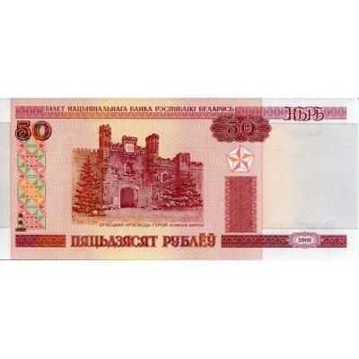 Банкнота 50 рублей. 2000 год, Беларусь.