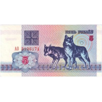 Банкнота 5 рублей. 1992 год, Беларусь.