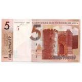 Банкнота 5 рублей. 2009 год, Беларусь.