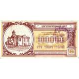 Благотворительный билет Белорусской Православной Церкви. 100000 рублей, 1994 год, Беларусь.