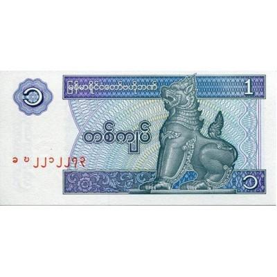 Банкнота 1 кьят. Мьянма.