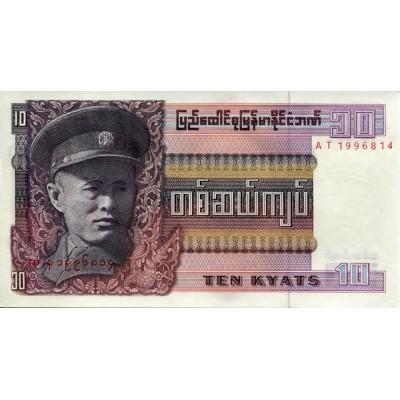 Банкнота 10 кьят, 1973 год, Бирма.