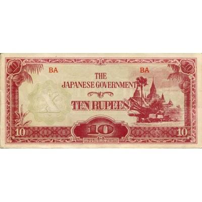 Банкнота 10 рупий. Бирма, Японская оккупация.