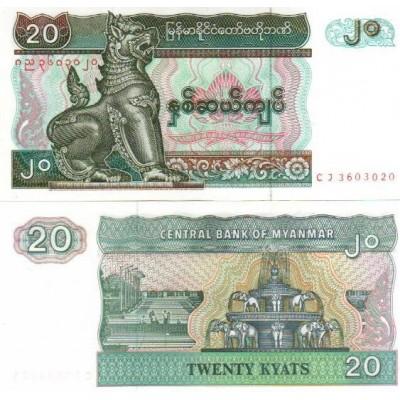 Банкнота 20 кьят. Мьянма.
