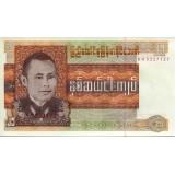 Банкнота 25 кьят. 1972 год, Бирма.