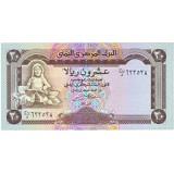 Банкнота 20 риалов. 1995 год, Йемен.